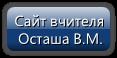 Сайт вчителя інформатики Осташа В.М.»